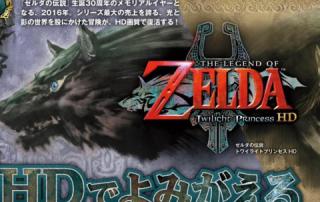 New Images Surface for Legend of Zelda: Twilight Princess